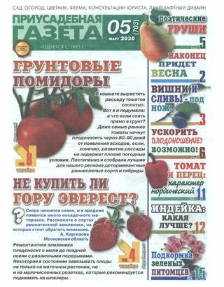 Приусадебная газета №5 (март/2020)