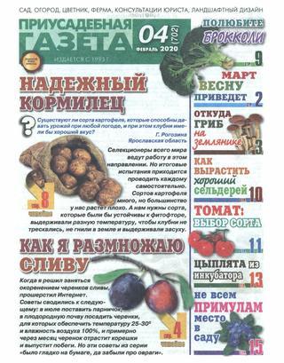 Приусадебная газета №4 (февраль/2020)
