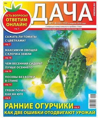Дача №7-8 (апрель/2020)