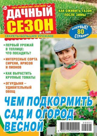 Дачный сезон №4 (апрель/2020)