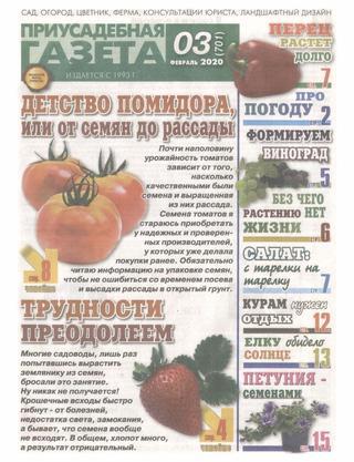 Приусадебная газета №3 (февраль/2020)