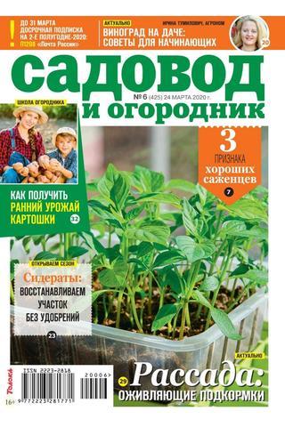 Садовод и огородник №6 (март/2020)