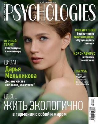 Psychologies №5 (май/2020)