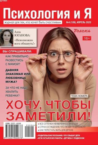 Психология и Я №4 (апрель/2020)