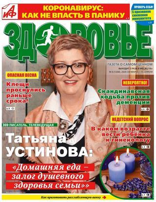 АиФ Здоровье №6 (март-апрель/2020)
