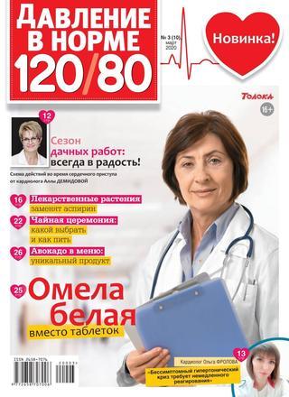Давление в норме 120/80 №3 (март/2020)