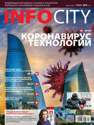InfoCity №4 (апрель/2020)