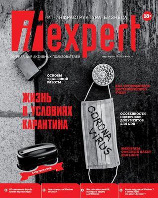 IT Expert №3 (март-апрель/2020)