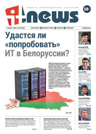 IT News №3 (март/2020)
