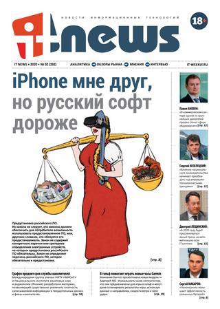 IT News №2 (февраль/2020)