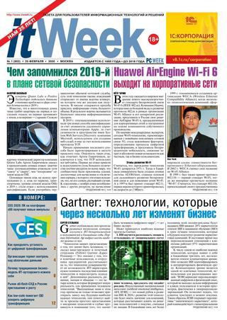 ItWeek №1 (февраль/2020)