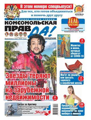 Комсомольская правда №16 (апрель/2020)