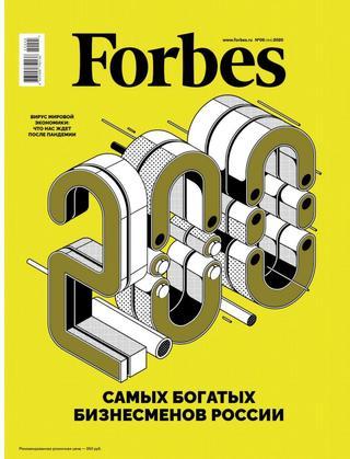Forbes №5 (май/2020) Россия