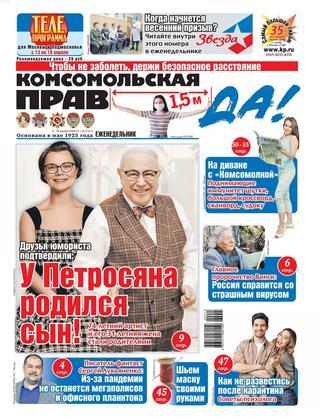 Комсомольская правда №15 (апрель/2020)