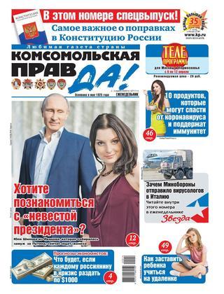 Комсомольская правда №14 (апрель/2020)