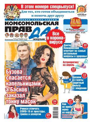 Комсомольская правда №13 (март-апрель/2020)