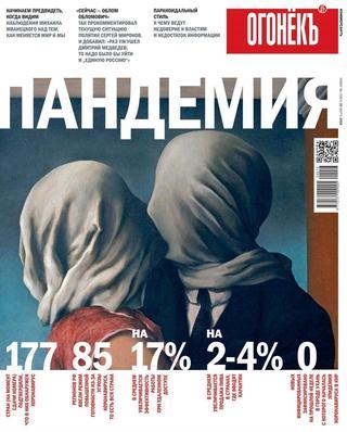 Огонёкъ №11 (март/2020)