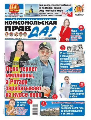 Комсомольская правда №12 (март/2020)