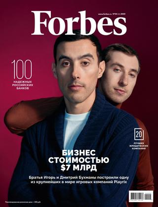 Forbes №4 (апрель/2020) Россия