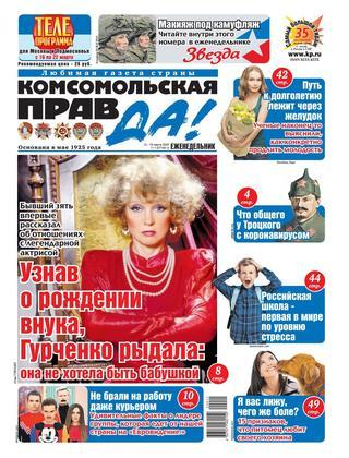 Комсомольская правда №11 (март/2020)