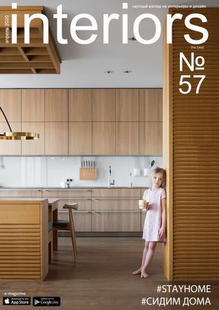 Interiors №57 (апрель/2020)
