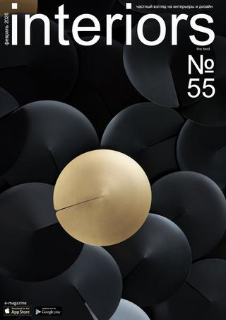 Interiors №55 (февраль/2020)