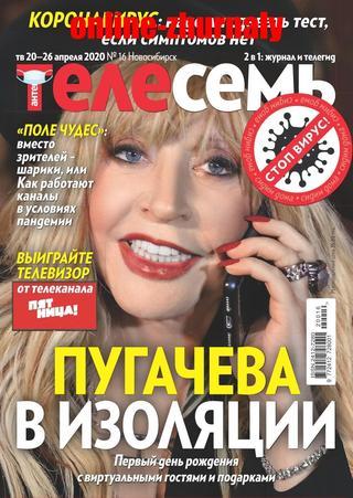 Антенна Телесемь №16 (апрель/2020)