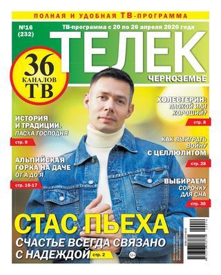 Телек №16 (апрель/2020)
