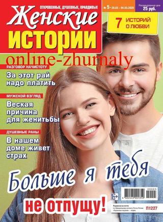 Женские истории №5 (февраль-март/2020)