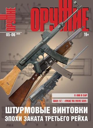 Оружие №5-6 (2020)