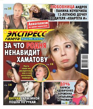 Экспресс газета №16 (апрель/2020)