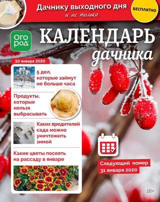 Огород Ру Календарь дачника №1-8 (январь-апрель/2020)