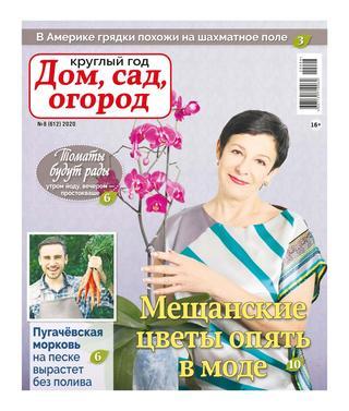 Круглый год Дом сад огород №8 (2020)