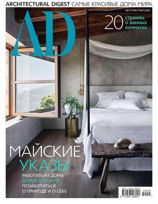 AD Architecturаl Digest №5 (май/2020)