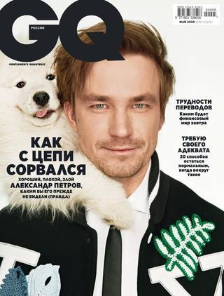 GQ №5 (май/2020) Россия