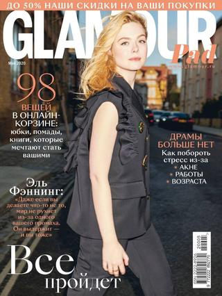 Glamour №5 (май/2020) Россия