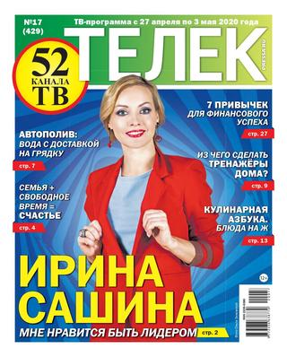 Телек №17 (апрель/2020)
