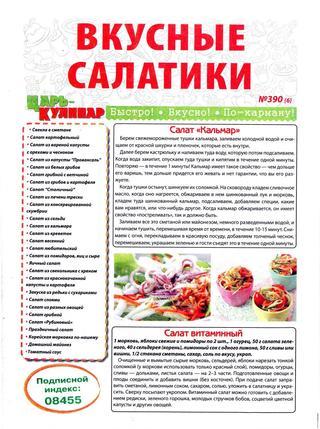 Царь-кулинар №6 (март/2020)