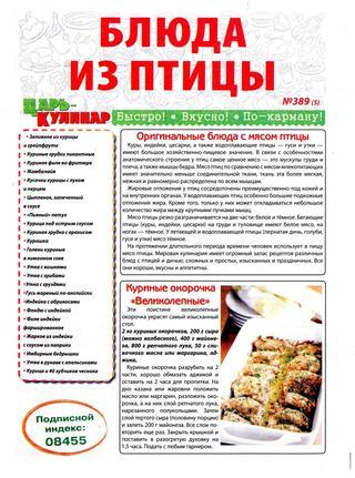 Царь-кулинар №5 (март/2020)