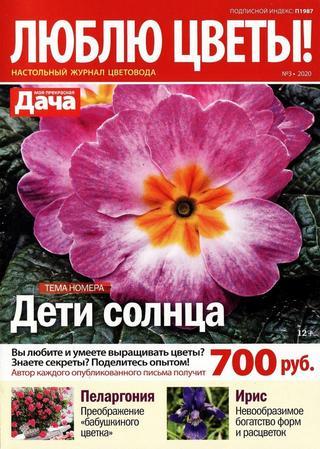 Люблю цветы №3 (март/2020)