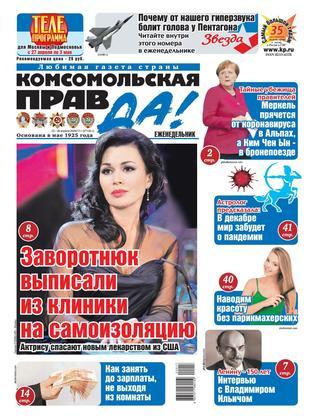 Комсомольская правда №17 (апрель/2020)