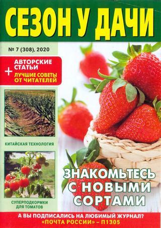 Сезон у дачи №7 (апрель/2020)
