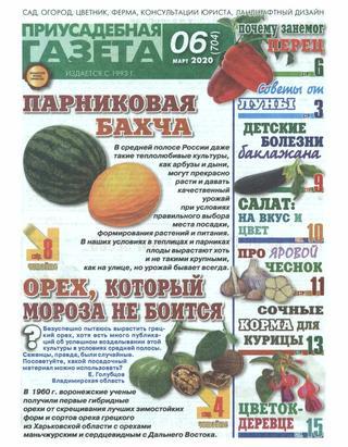 Приусадебная газета №6 (март/2020)