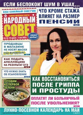Народный совет №18 (апрель-май/2020)