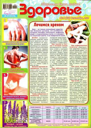Здоровье №9 (сентябрь/2019) Украина