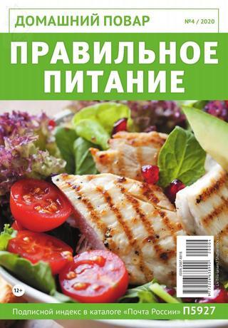 Домашний повар №4 (апрель/2020)