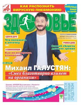 АиФ Здоровье №8 (апрель-май/2020)