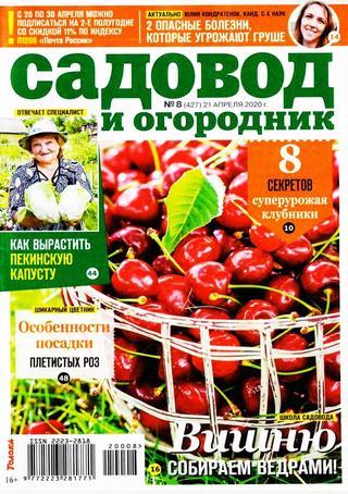 Садовод и огородник №8 (апрель/2020)