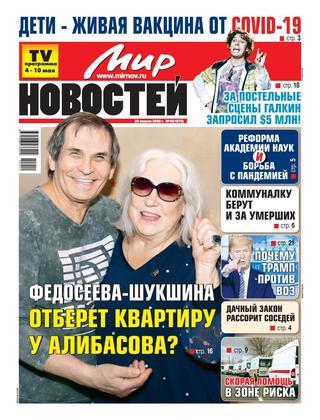 Мир новостей №19 (апрель/2020)
