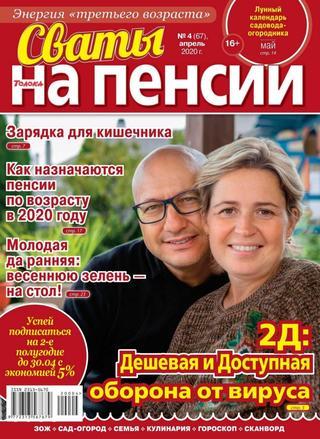 Сваты На пенсии №4 (апрель/2020)